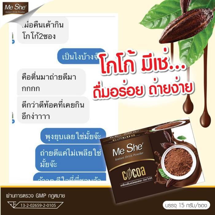 โกโก้มีเช่ มีเช่โกโก้ มีเช่ Me She โกโก้หญ้าหวานmeshe cocoa