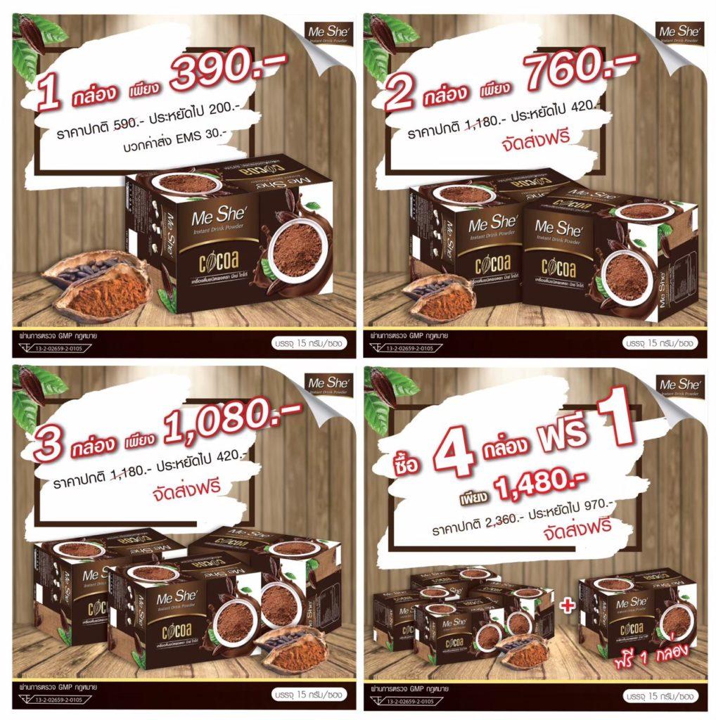 Meshe cocoa มีเช่โกโก้ โกโก้มีเช่